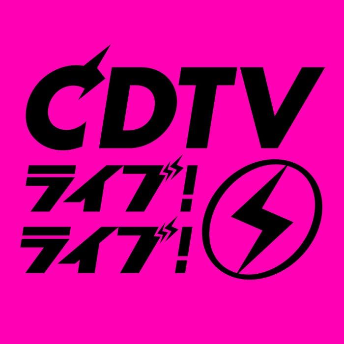『CDTVライブ!ライブ!』ロゴ(C)TBS