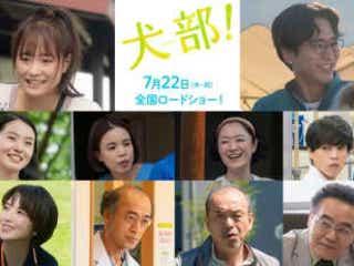 林遣都『犬部!』に大原櫻子、浅香航大ら追加キャスト10名発表!
