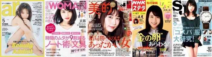 有村架純 (C)Fujisan Magazine Service Co., Ltd. All Rights Reserved.