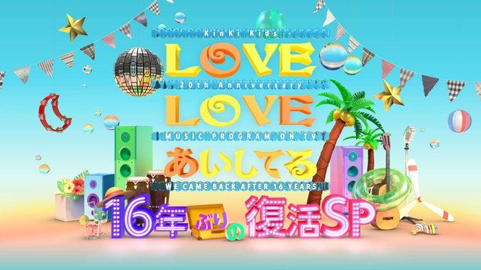 「LOVE LOVE あいしてる」16年ぶり復活(画像提供:フジテレビ)