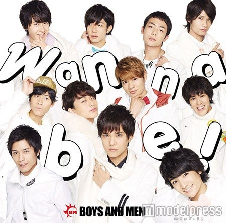 BOYS AND MEN「Wanna be!」(2016年2月3日発売)通常盤