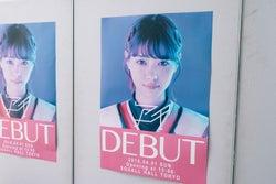 西野七瀬(アイ)のポスター/「電影少女」第10話より(C)「電影少女2018」製作委員会
