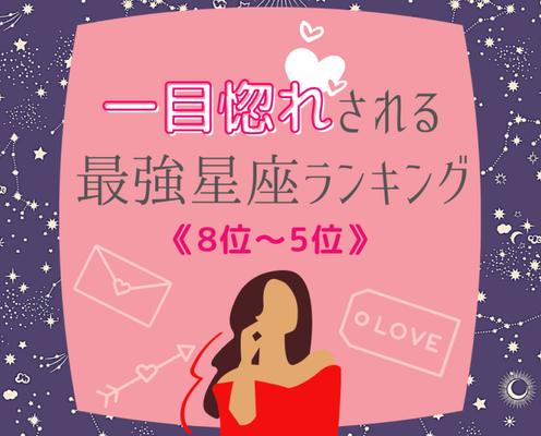 「一目惚れされる最強星座ランキング」(8位~5位)