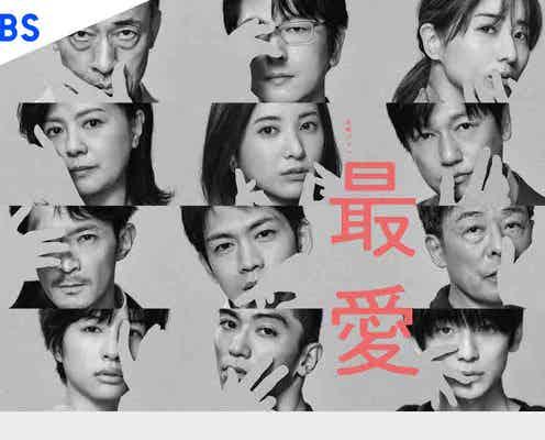 吉高由里子主演『最愛』がTBSドラマ歴代1位に!初回放送の無料見逃し配信再生数