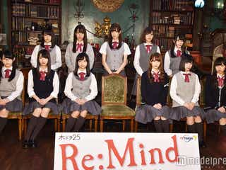 けやき坂46メンバー、兼任解除の長濱ねるについてコメント<Re:Mind>