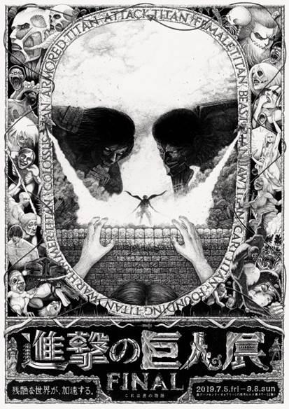 進撃の巨人展 final(C)諌山創・講談社/進撃の巨人展FINAL製作委員会(C)HK/AOTFE