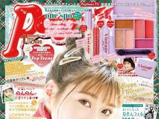 生見愛瑠「Popteen」2度目の単独表紙 ファンから歓喜の声続々