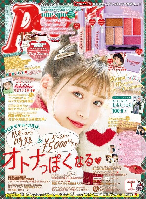 「Popteen」2020年1月号(角川春樹事務所、11月30日発売)表紙:生見愛瑠(提供写真)