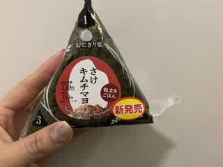 【ローソン】1度食べたらハマるの間違いなし!「さけキムチマヨ」