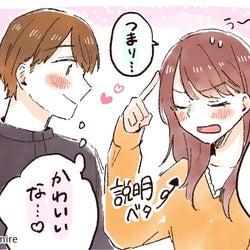 """「キミ、どんだけ可愛いの…♡」男性がほっこりする""""女性の萌えキュン言動""""とは"""