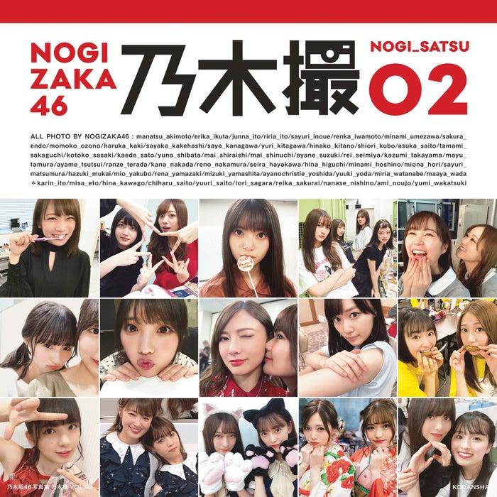 「乃木撮VOL.02」表紙/提供写真