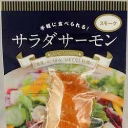 サラダサーモン(スモーク)/画像提供:松岡水産株式会社