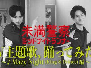 中島健人、King & Prince「Mazy Night」ダンスに挑戦 平野紫耀がレクチャー<未満警察>