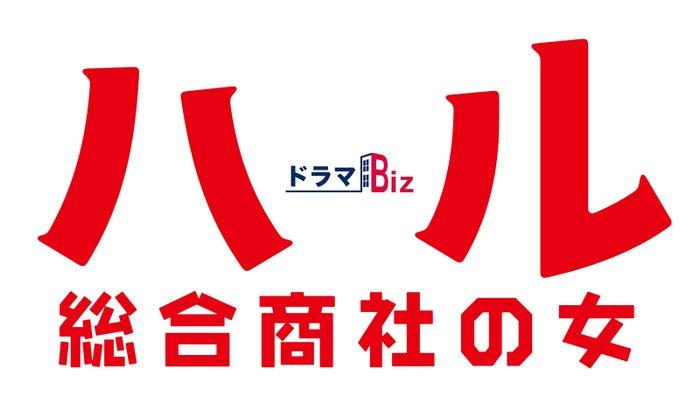 「ハル ~総合商社の女~」ロゴ(C)テレビ東京