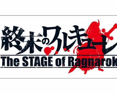 「終末のワルキューレ」が舞台化決定、主演・飯窪春菜「壮絶なタイマンを劇場で…」