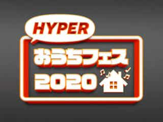 ユニバーサル、ワーナー、ソニーの洋楽レーベル3社共同企画「HYPERおうちフェス 2020」開催決定 THE 1975、ブルーノ・マーズ、ワン・ダイレクションらのMVを配信