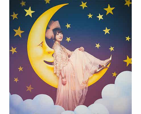 花澤香菜、『Moonlight Magic』MVフルサイズが今夜プレミア公開