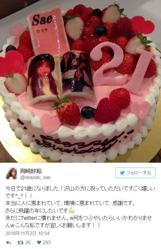 ケーキの写真とともに報告/岡崎紗絵Twitterより