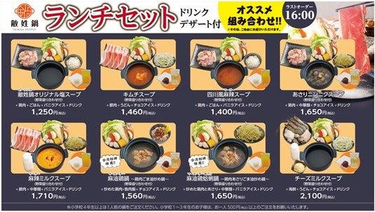 敝姓鍋/画像提供:WHOS TEA JAPAN