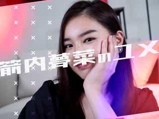 「Seventeen」箭内夢菜、YouTube開設 「100の質問」にぶっつけ回答