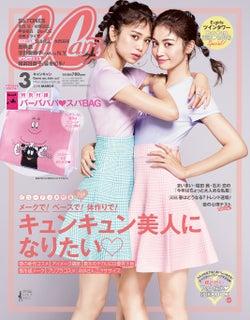 「CanCam」3月号/表紙:佐藤晴美、楓(写真提供:小学館)