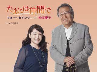女優・松坂慶子とフォー・セインツのリードヴォーカル・上原徹の奇跡のデュエットが実現!松坂慶子主演映画の主題歌にも決定