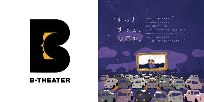 B-THEATER/画像提供:B-THEATER実行委員会