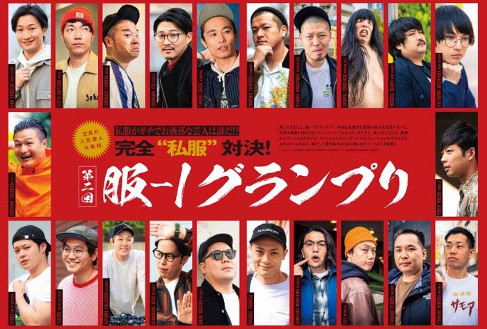 「第二回 芸人服-1グランプリ2020」/ 「smart」6月号(2020年4月25日発売)より (画像提供:宝島社)