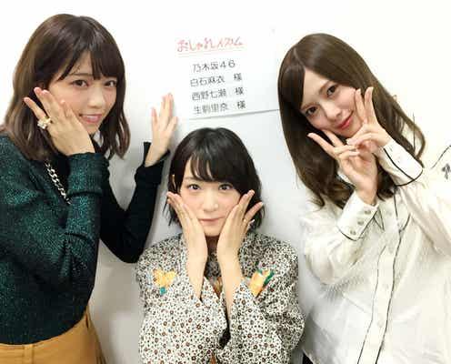 乃木坂46白石麻衣・西野七瀬の自宅紹介も 生駒里奈と3人で「おしゃれイズム」初出演