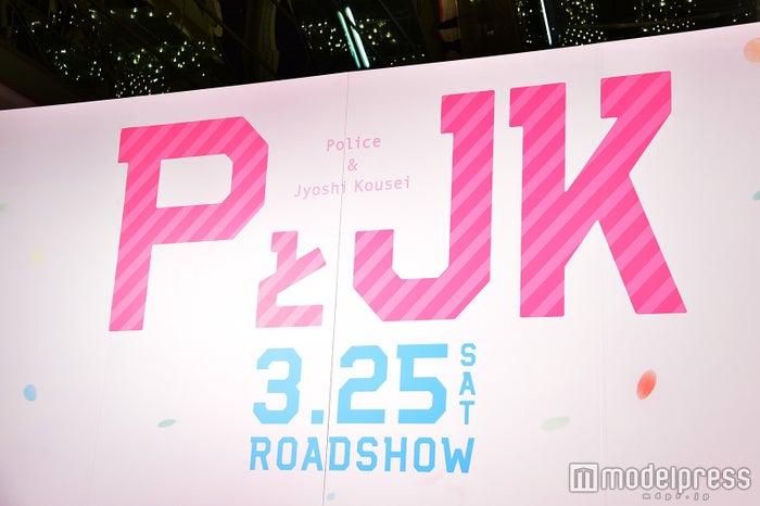 映画『PとJK』完成披露イベント(C)モデルプレス