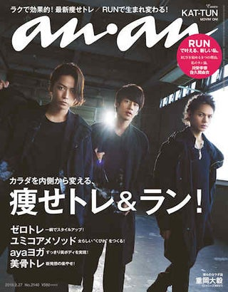 KAT-TUN「anan」表紙に登場 クール&リラックスの表情で魅せる