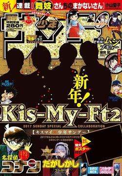 """Kis-My-Ft2、異例の特盛りコラボで""""キスマイ三昧"""""""