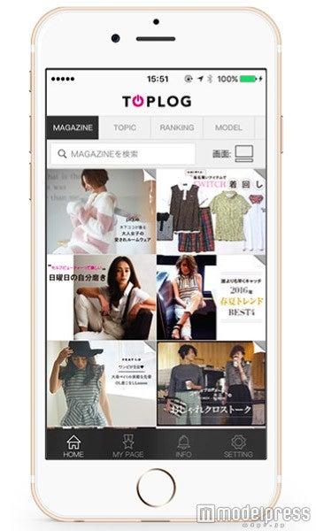 ファッションマガジンアプリ「TOPLOG」