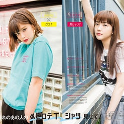 emma&松井愛莉のお気に入りTシャツとは?「電車で笑われたりしていた」過去も告白