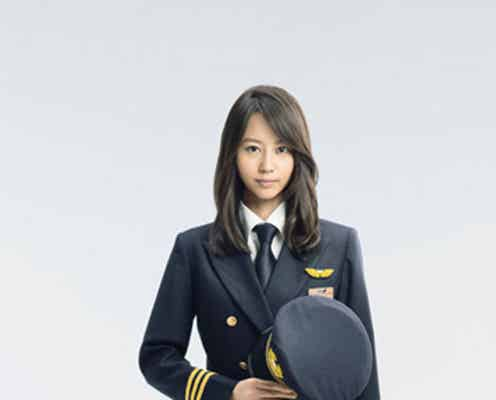 堀北真希、女性パイロット制服姿を初公開「それぞれのプライドがある」