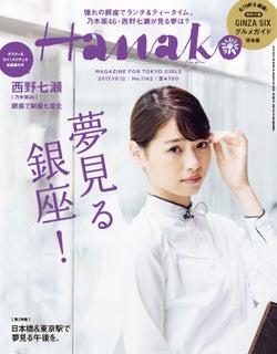「Hanako」No.1142(マガジンハウス、2017年9月21日発売)表紙:西野七瀬(画像提供:マガジンハウス)