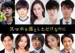 千葉雄大・成田凌・田中圭ら出演 北川景子主演映画「スマホを落…