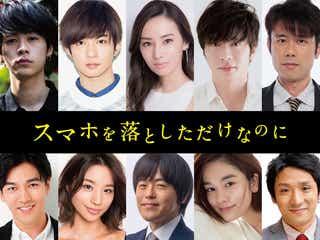 千葉雄大・成田凌・田中圭ら出演 北川景子主演映画「スマホを落としただけなのに」キャスト発表