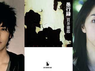 妻夫木聡×満島ひかり、相思相愛コンビが新たな挑戦「規格外になる予感」
