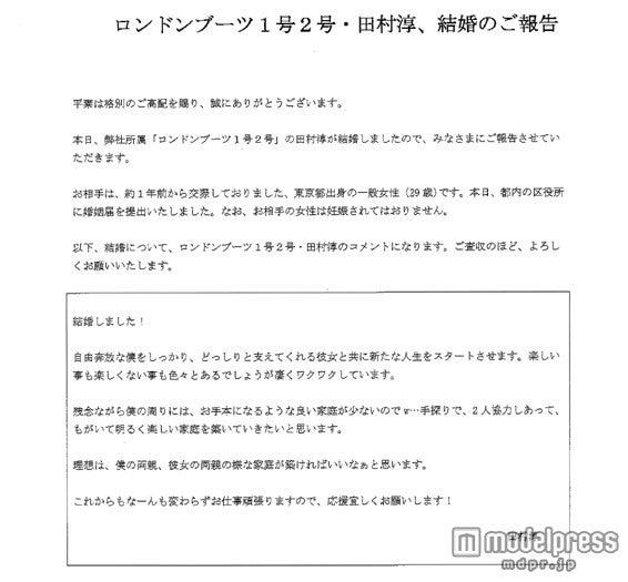 田村淳のコメント全文/所属事務所FAXより