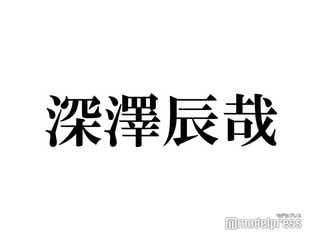 Snow Man深澤辰哉、休みの多さに嘆き「週3~4日自宅警備」 金銭感覚に櫻井翔ツッコミ