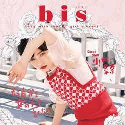 [bis」7月号(2018年6月1日発売)表紙:小松菜奈(写真提供:光文社)