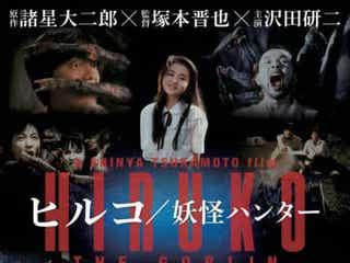 塚本晋也×沢田研二『ヒルコ 妖怪ハンター』レストア&リマスター版が7月9日公開