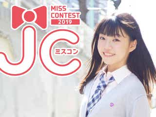 """""""日本一かわいい女子中学生""""決める「JCミスコン2019」開催 令和初のグランプリ誕生へ"""