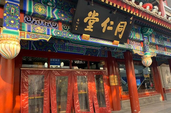 大柵欄街にある1669年創立の漢方薬店「北京同仁堂」(提供写真)