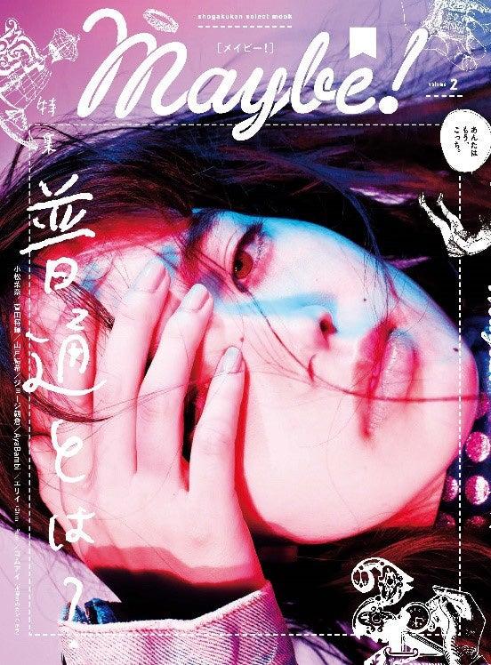 「Maybe!」vol.2(小学館、2016年11月17日発売)表紙:小松菜奈