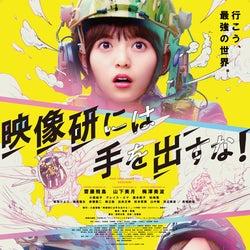 乃木坂46齋藤飛鳥主演映画「映像研には手を出すな!」新たな公開日決定 喜びのメッセージ到着