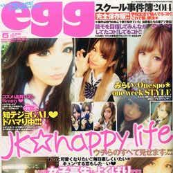 モデルプレス - 「egg」休刊へ ギャル雑誌の相次ぐ休刊に衝撃走る