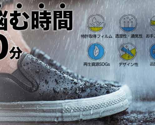 雨の日の靴選びはこれ一択!完全防水スニーカー・ブーツは、透湿性も抜群で蒸れる心配もナシ