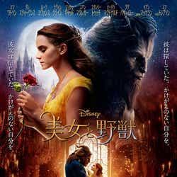 なぜベルは野獣を愛したのか?『美女と野獣』実写版で明かされる真実
